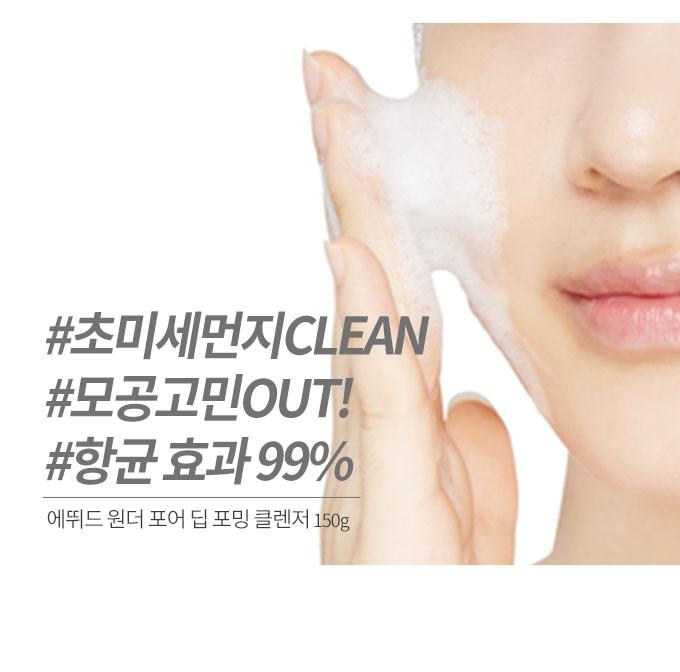 Wonder Pore Deep Foaming Cleanser