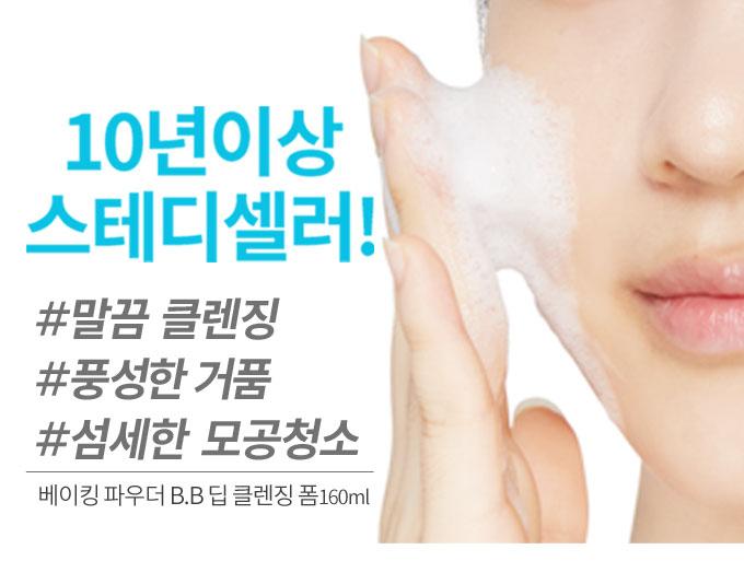 cleansing_foam-baking_30_03.jpg