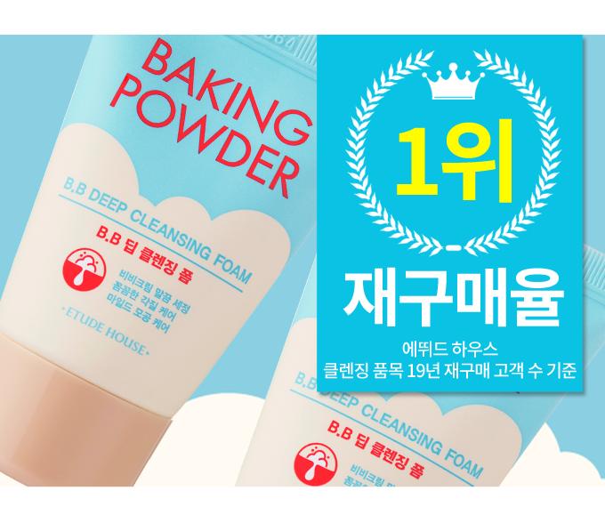 cleansing_foam-baking_30_04.png